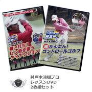 ゴルフレッスンDVD 井戸木鴻樹プロ 2枚組セット メール便選択可能