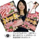 ショッピング神戸 レタス 神戸牛 景品目録パネルセット 選べるギフト1.2万円コース 1402k-e02