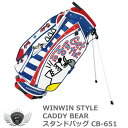 楽天ウルトラゴルフWINWIN STYLE ウィンウィンスタイル CADDY BEAR スタンドバッグ CB-651