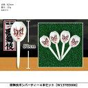 歌舞伎ボンバーティー4本セット W13TEE006 【開店セール1212】