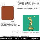 トロフィー VTX3721 B ゴルフ男 【松下徽章】【文字刻印代無料】