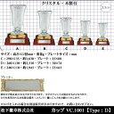 デリシャスカップ  VC1001  D   【松下徽章】【文字刻印代無料】【送料無料】