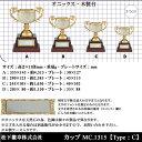 マーブルカップ MC1315 C【松下徽章】【文字刻印代無料】【送料無料】【コンペ景品】
