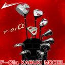 ワールドイーグル F-01α メンズ13点ゴルフクラブセット【左用】【フレックスR/S】【WORLD EAGLE】 【初心者 初級者 ビギナー】【送料無料】【あす楽】