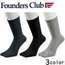 FOUNDERS CLUB ファウンダースクラブ メンズ五本指ソックス FC-8005A
