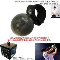 シンプルマスターCB ブラックエディション M-522【あす楽】の画像