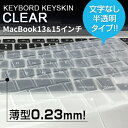 マックブック キーボードカバー【Macbook Air 13インチ/Macbook Pro Retina 13インチ/Macbook Pro Retina 15インチ】クリア キーボード カバー キーボード キースキン BF7412 D1001 送料無料 10proa 4580492324120