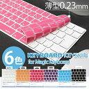 マック キーボードカバーMagic Keyboard カバー BEFiNE キースキン(ビファイン)マジックキーボードパソコン キーボード カバー キースキン BF7346MK-BF7351MK D1001 送料無料 10proa 4580492323512