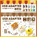USB電源アダプタ1Aディズニー リラックマ iPhone スマートフォンiPhone7 iPhone6s xperiaPGDAC103MKY-YY01501iPhone 6s iPhone 6充電ア..