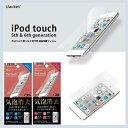 iPod touch 6th/5th 液晶保護フィルム第5世代 第6世代光沢/指紋防止(アンチグレア)PGIT6BB01-PGIT6BB02 気泡消去 アイポッ...