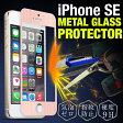 iPhoneSE/5s/5 アルミプレート&強化ガラスフィルムガラスパネルiphoneSE iphone5s iPhone5c iPhne 5s iPhone 5ciphone-se-mtlscren アイフォン スマホ docomo au softbankシート シール フィルム 液晶保護フィルム 4インチ 10P4589500320608 松平