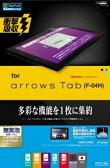 docomo arrows Tab(F-04H) 液晶保護フィルム フルスペックJF732F04H docomo 保護フィルム 液晶フィルム 液晶 保護 シール tab arrowsアローズ タブレット ドコモ F-04H ポイント 送料無料 10p4988075601680