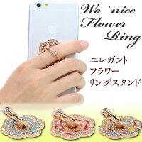 落下防止スマートフォンリング【iPhone/iPod/iPad/スマートフォン/タブレット】フラワースマホリングflower-ring10P松平