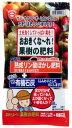 おおきくな〜れ 果樹の肥料 900g