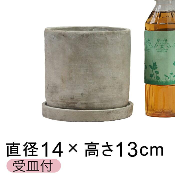 セメントプランター植木鉢おしゃれ丸寸胴型14cm〔受皿付〕