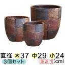 【訳あり】【送料無料】モザイク柄 丸深型 植木鉢 おしゃれ 黒茶系 テラコッタ 鉢 大中小3個セット 色濃い目のもあります