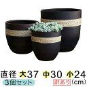 【訳あり】【送料無料】ロープ付 丸深型 こげ茶 テラコッタ鉢 おしゃれ 植木鉢 大中小 3鉢セット