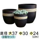 【大中小セットで30%OFF】 おしゃれ 植木鉢 ロープ付丸深型 こげ茶 テラコッタ 鉢 〔大中小3鉢セット〕 【送料無料】