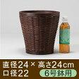 こげ茶スプリットラタン〔6号鉢用〕 鉢カバー 高級ラタン素材