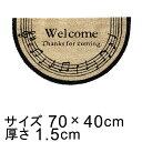 玄関マット 屋外 ガーデンマット エントランスマット おしゃれ かわいいコイヤーマット 半円 音符柄 70cm×40cm