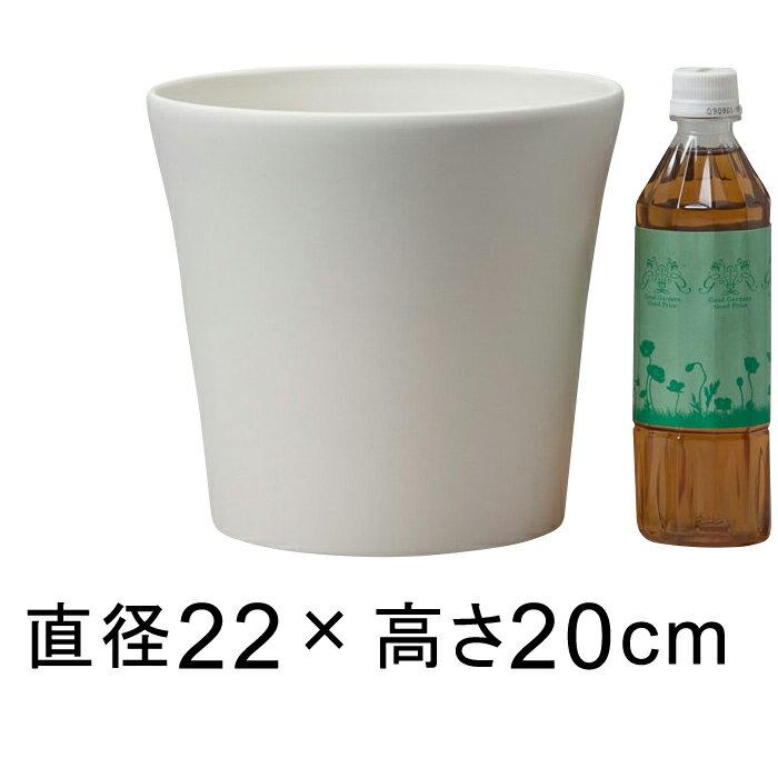 コティポット 22cm ホワイト 植木鉢 おしゃれの商品画像
