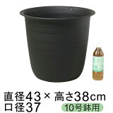 プラスチック 鉢カバー 43cm 〔 10号 鉢用 〕黒