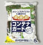 コンテナガード ホワイトストーン 5L〔リットル〕 【花ごころ】