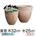 【訳あり】模様入り 丸深型 HM白粉 素焼き鉢 テラコッタ鉢 大小2個セット 植木鉢 おしゃれ