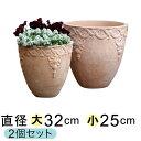 模様入り丸深型HM白粉 素焼き鉢 おしゃれ 植木鉢 テラコッタ 鉢 大小2個セット