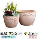 【訳あり】模様入り丸型HM白粉 素焼き鉢 テラコッタ 鉢 植木鉢 おしゃれ 〔大小2個セット〕