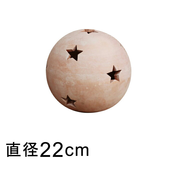 星柄 ボール型 HM 白粉 素焼き テラコッタ オーナメント 小 22cm