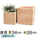 【送料無料】おしゃれ 植木鉢 横縞キューブ型素焼き鉢 テラコッタ 鉢 〔大小2個セット〕
