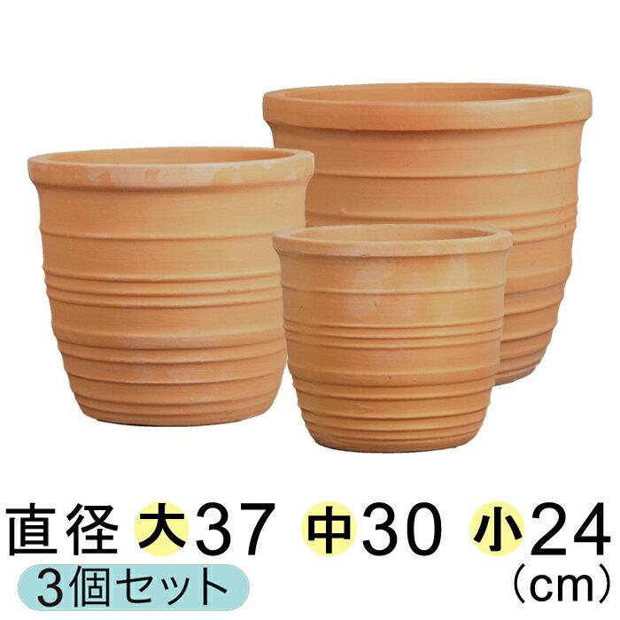 横ライン 素焼き鉢 テラコッタ 鉢 大中小3個セット 植木鉢 おしゃれ 送料無料