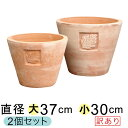 【訳あり】【送料無料】 リーフポイント 素焼き鉢 テラコッタ 植木鉢 〔大小2個セット〕