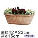 縦縞入り だ円型 素焼き鉢 42cm 植木鉢 おしゃれ 大型 テラコッタ 鉢