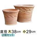 植木鉢 おしゃれ 大型【送料無料】 オリーブポット素焼き鉢 テラコッタ 鉢 〔大小2個セット〕