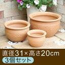 花柄付浅型素焼き鉢 おしゃれな植木鉢 テラコッタ 鉢〔大中小3個セット〕