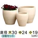 おしゃれ 植木鉢 大型 白化粧 やわらかカーブ 深型 素焼き鉢 テラコッタ 鉢 大中小3個セット