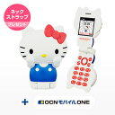 kittyphone_all