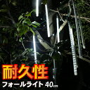 【あす楽対応】 APRIO イルミネーション フォールライト スノーフォールライト 40cm 10本 ホワイト クリスマス LED スノードロップライト 高輝度LED 流れ星 流星 つらら ツララ 屋外用 防水加工 防雨型 ホームセンターゴリラ