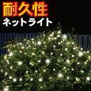 【APRIO】イルミネーション LED ネットライト 176...