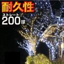 【APRIO】イルミネーション LED 200球 防雨型 連結可 防水 ライト ストレート 屋外用