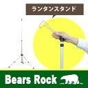 【送料無料】【あす楽対応】Bears Rock ランタンスタンド 高さ調整可能 最大250cm 固定ペグ3本 折りたたみ 照明アクセサリー ランタン関連用品 キャンプ 釣り アウトドア フェス