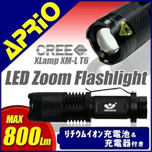 【あす楽対応】 ハンディライト/懐中電灯/LED/800lm/ズーム/小型/専用充電器・専用電池付/ハンドライト/フラッシュライト/明る・・・
