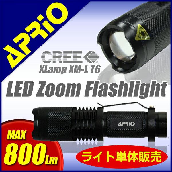 【あす楽対応】 ハンディライト 懐中電灯 LED 800lm ズーム 小型 ハンドライト …...:gorilla55:10001425