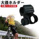 自転車ホルダー/自転車/オプション/ツール/15〜38mm