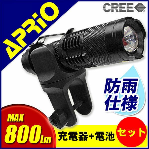【あす楽対応】 自転車ライト/サイクルライト/800lm/専用充電器・専用電池付/懐中電灯…...:gorilla55:10001323