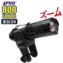 【APRIO】自転車ライト強力サイクルライト防水T6800LM懐中電灯自転車LEDライトズーム機能付防水ホルダー付800ルーメン明るい