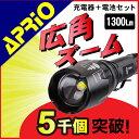 【APRIO】ハンディライト 懐中電灯 LED 1300LM...