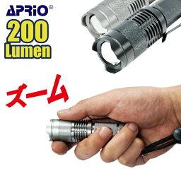 【APRIO】 <strong>懐中電灯</strong> LED 3W ハンディライト ライト ハンドライト フラッシュライト ズーム 防水 携帯 最小サイズ CREE 明るい 小型 ミニ 電池式 単3 単3電池 単三 単三電池 作業用 ワークライト 200lm 92mm